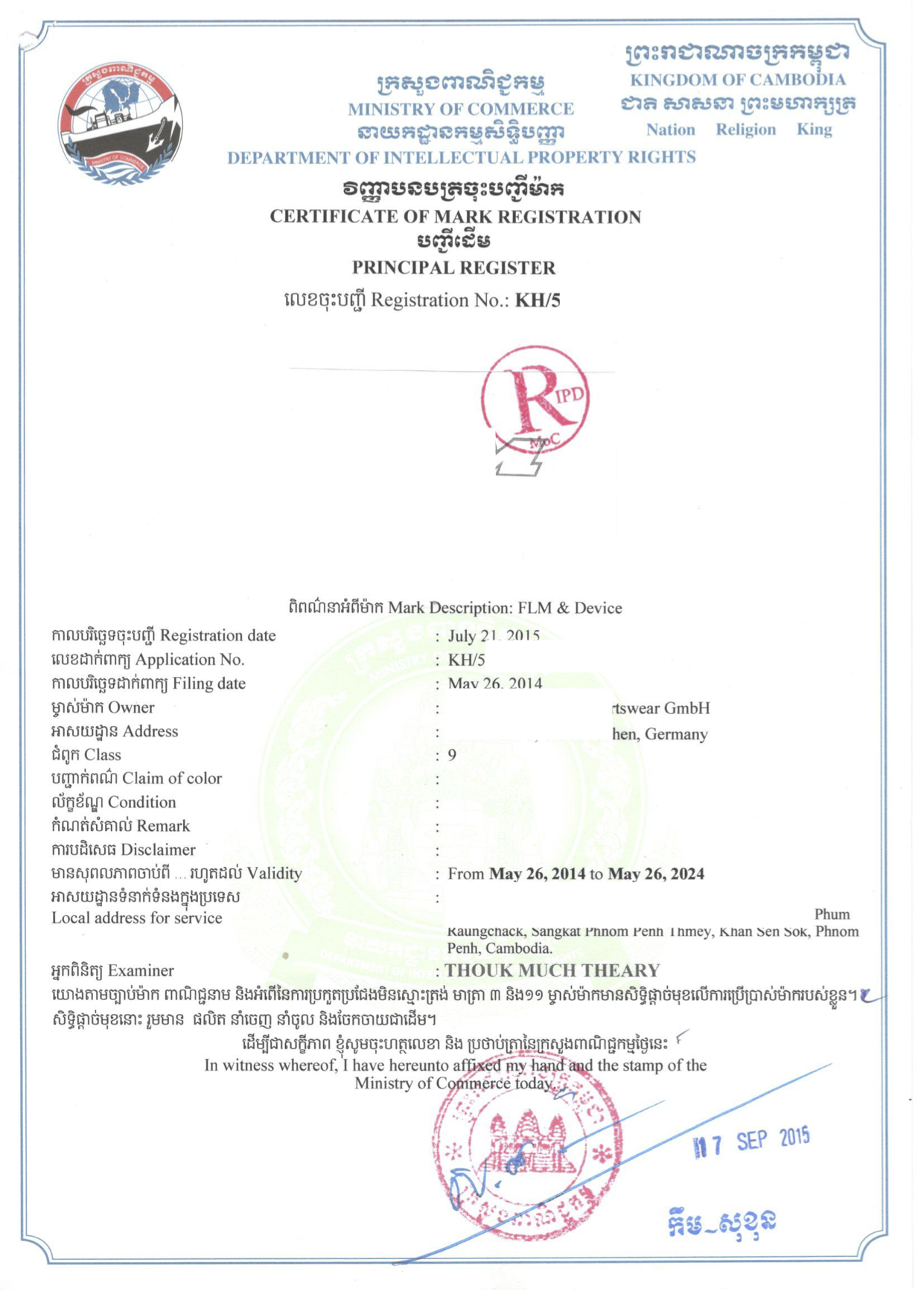 International trademark registration - Sample of trademark certificate in Cambodia