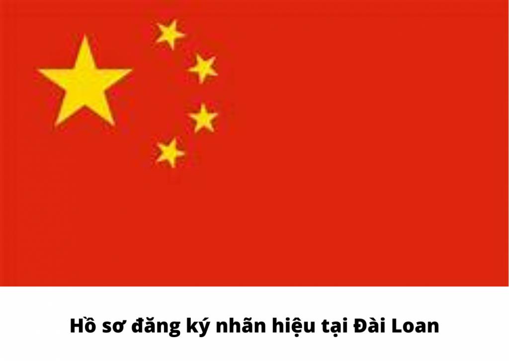 Hồ sơ đăng ký nhãn hiệu tại Đài Loan, Hồ sơ nhãn hiệu tại Đài Loan, Các tài liệu bắt buộc để nộp đơn đăng ký nhãn hiệu tại Đài Loan