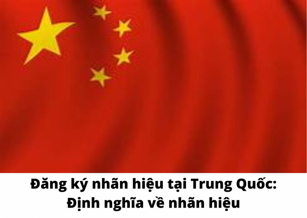 Đăng ký nhãn hiệu tại Trung Quốc: Định nghĩa về nhãn hiệu, Định nghĩa về nhãn hiệu tại Trung Quốc, Nhãn hiệu tại Trung Quốc