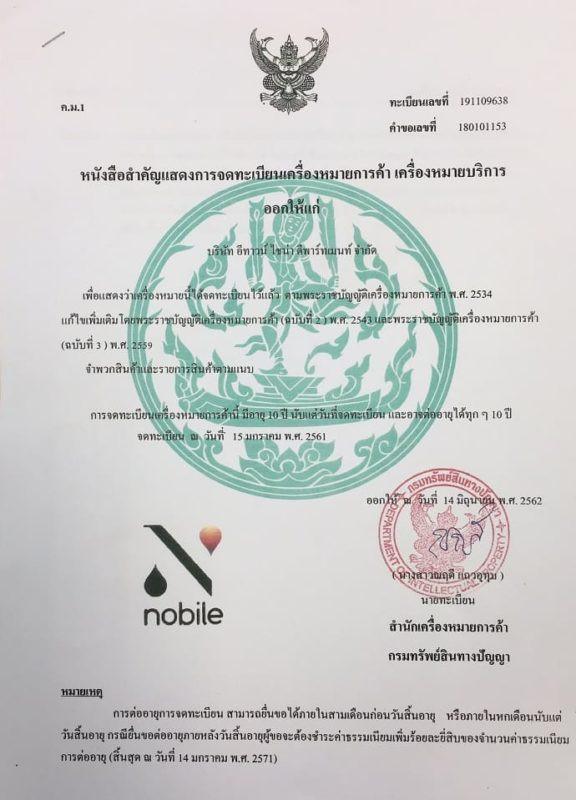 Mẫu giấy chứng nhận đăng ký nhãn hiệu tại Thái Lan, giấy chứng nhận đăng ký nhãn hiệu tại Thái Lan, chứng nhận đăng ký nhãn hiệu tại Thái Lan
